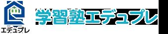 葛飾区亀有・足立区の個別指導塾 学習塾エデュプレ